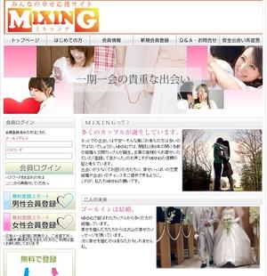 ミキシング_top