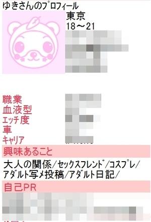 jメール_ゆき