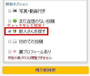 PCMAX新人検索掲示板スマホ