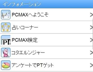 PCMAXアンケート