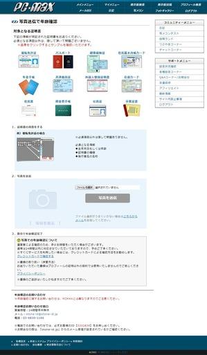 PCMAX年齢認証_写真