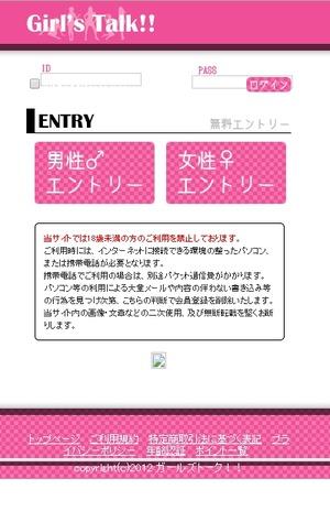 ガールズトーク_top
