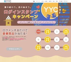 YYCログインキャンペーン