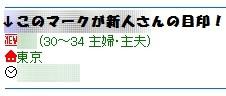 メル☆パラ新人マークPC