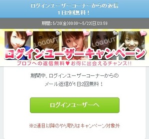 アクセスメール無料 Jメール