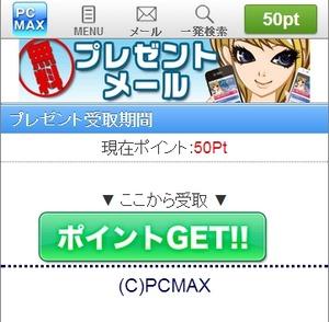 PCMAX無料ポイントプレゼント
