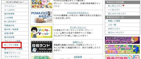 PCMAX新人検索PC