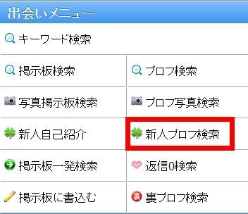 PCMAX新人検索スマホ