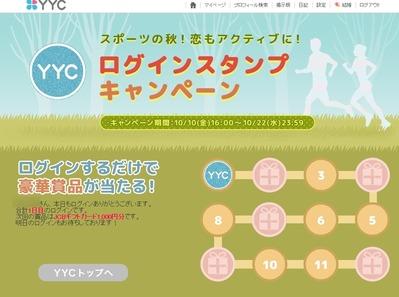 YYC ログインキャン