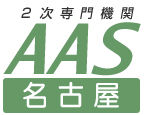 中小企業診断士試験の2次専門機関のAAS名古屋・浜松ホームページはこちら!