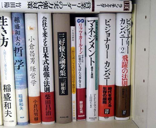 本棚のドラッカーー