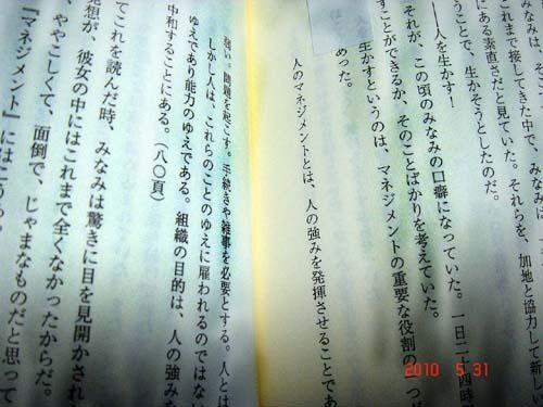 ドラッカーの本 ページ