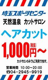 LINE@用カットサロンPOP