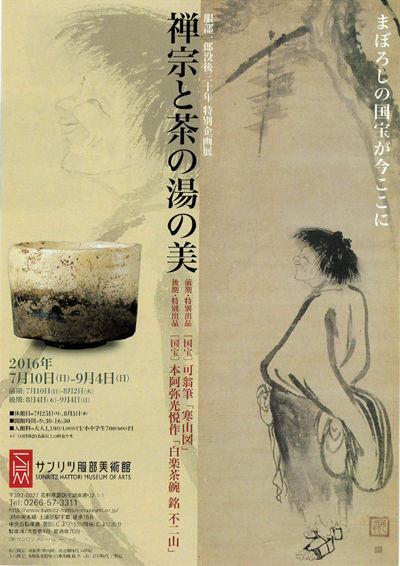 サンリツ服部美術館光悦の楽茶碗 不二山チラシ 表(400P)