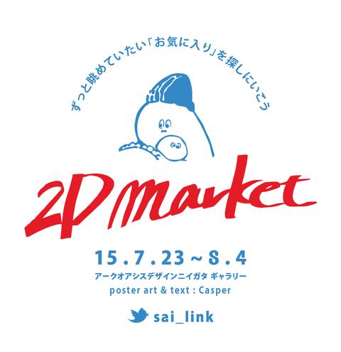 【重要】2D Market & ZINE niigata 参加作家さま発表!