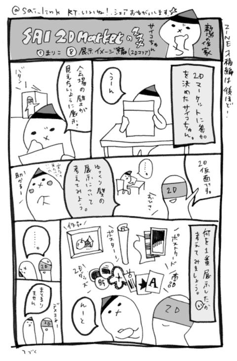 2D Market & SAIまんが