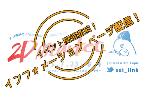 【これでバッチリ☆】2D Market インフォメーション!