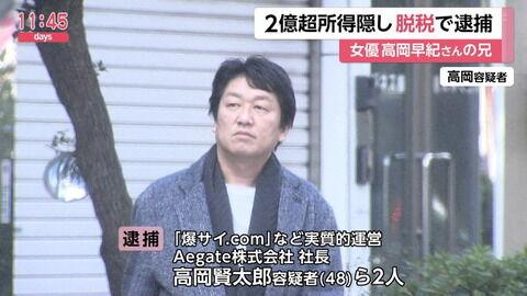 【悲報】爆サイの運営者(高岡早紀さんの兄)、逮捕