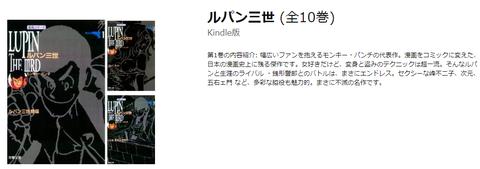 【お得】ルパン三世の漫画110円祭りが開催中!他有名漫画0円セールも!