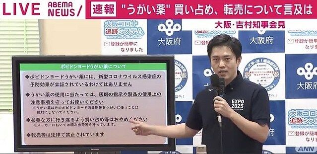 吉村大阪知事がうがい薬の効能を説明 「予防に効果なく、治療薬でもない。買い占めやめて」