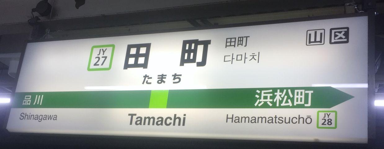 27_tamachi_in