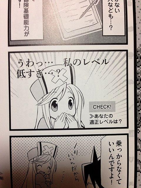 RPGの人々 P:幸宮チノ F:1巻(巻...