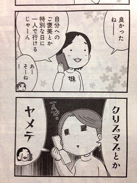 安堂友子の生きてます日記 P:安...