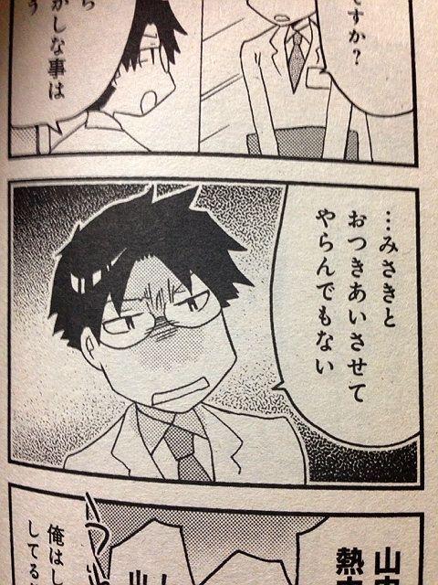 ゆらゆら薬局プラリネ P:松田円 ...