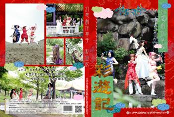 W-YUN SIDE 表紙
