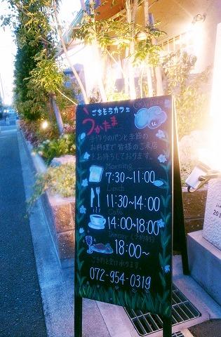 うかたまカフェ