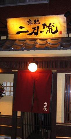 京橋二刀流