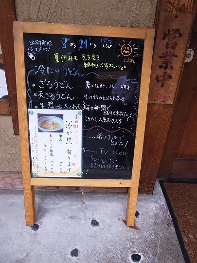 蔵十 ひやかけ天茶