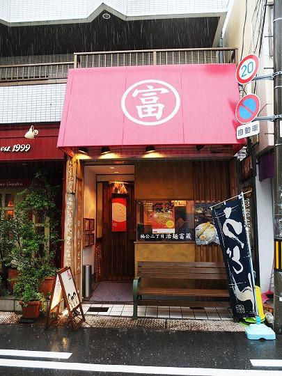 富蔵カレー