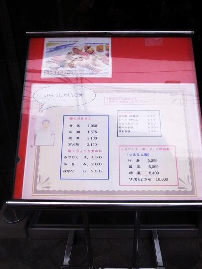 仙台、小判寿司
