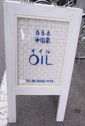福島OIL