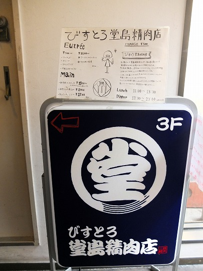 びすとろ堂島新メニュー