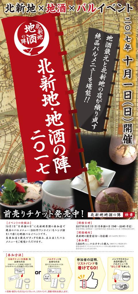 2017_0721_jizake-bar_hp-1