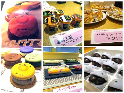 sweets expo