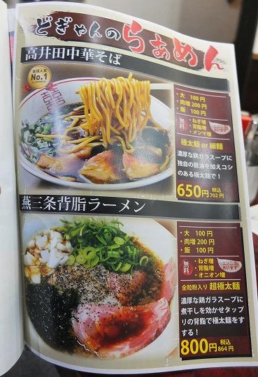 どぎゃん2号店レセ