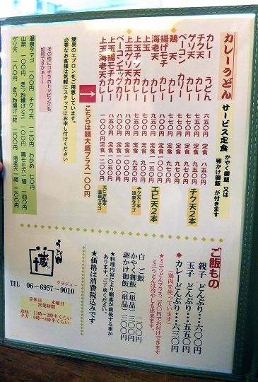 蔵十、細麺ぶっかけカレー