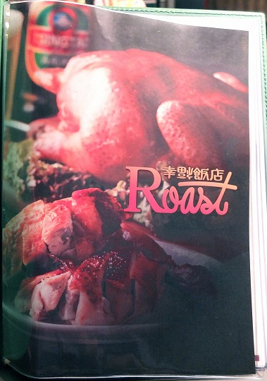 幸福飯店Roast