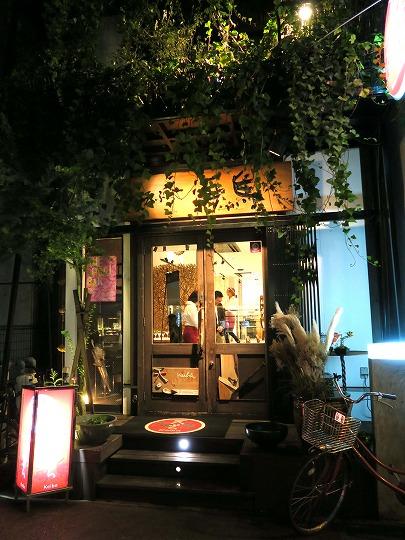 天ぷら海馬