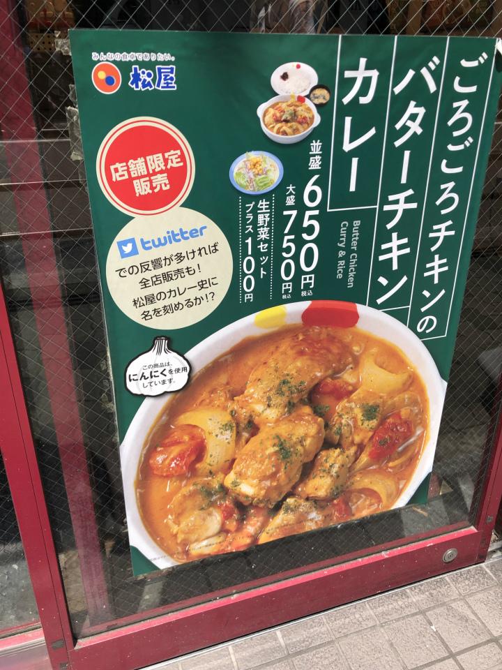松屋 バター チキン カレー