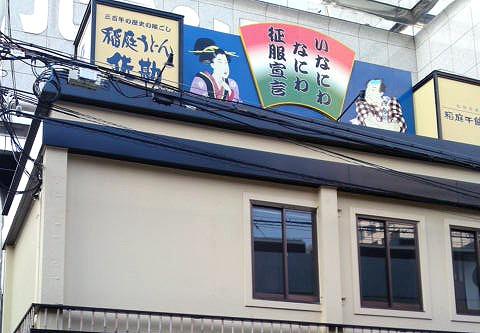 稲庭うどん、佐勘(かっぱ横丁)