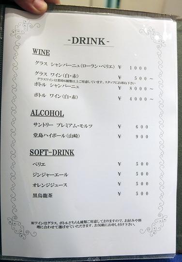 びすとろ堂島精肉店、2015春、新メニュー