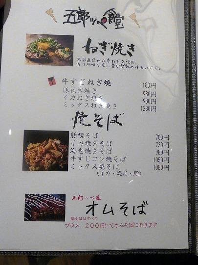 あらうま堂、五郎っぺ食堂レセ