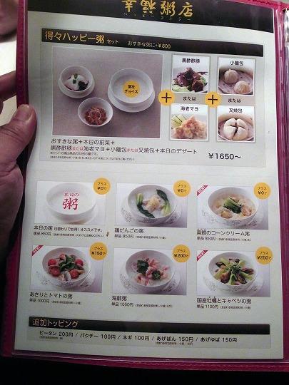 幸福粥店阪急レセ