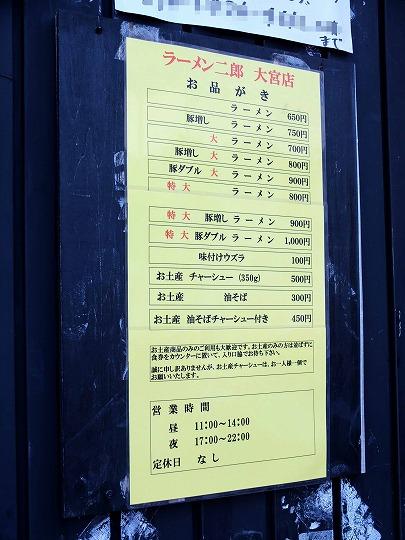 ラーメン二郎、大宮店