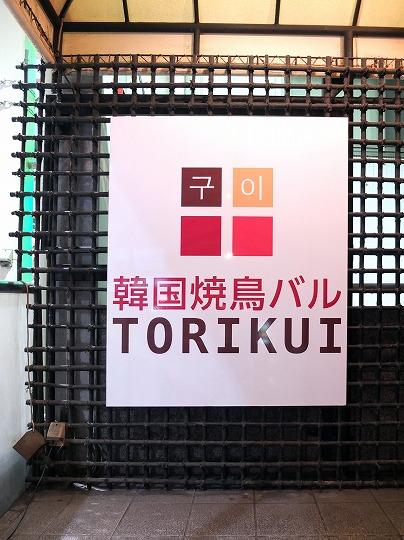 TORIKUI