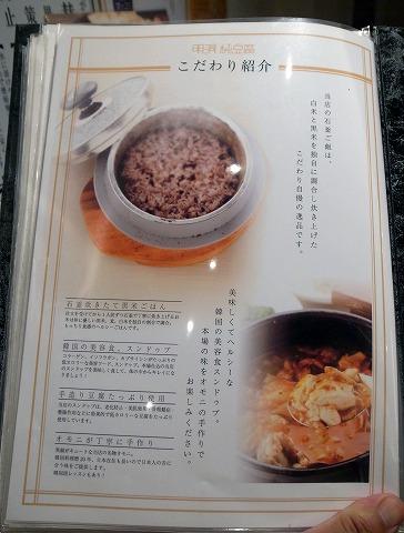 明洞純豆腐